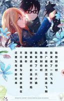 唯美爱情纪念画册 恋爱告白相册 情人节商家店铺宣传