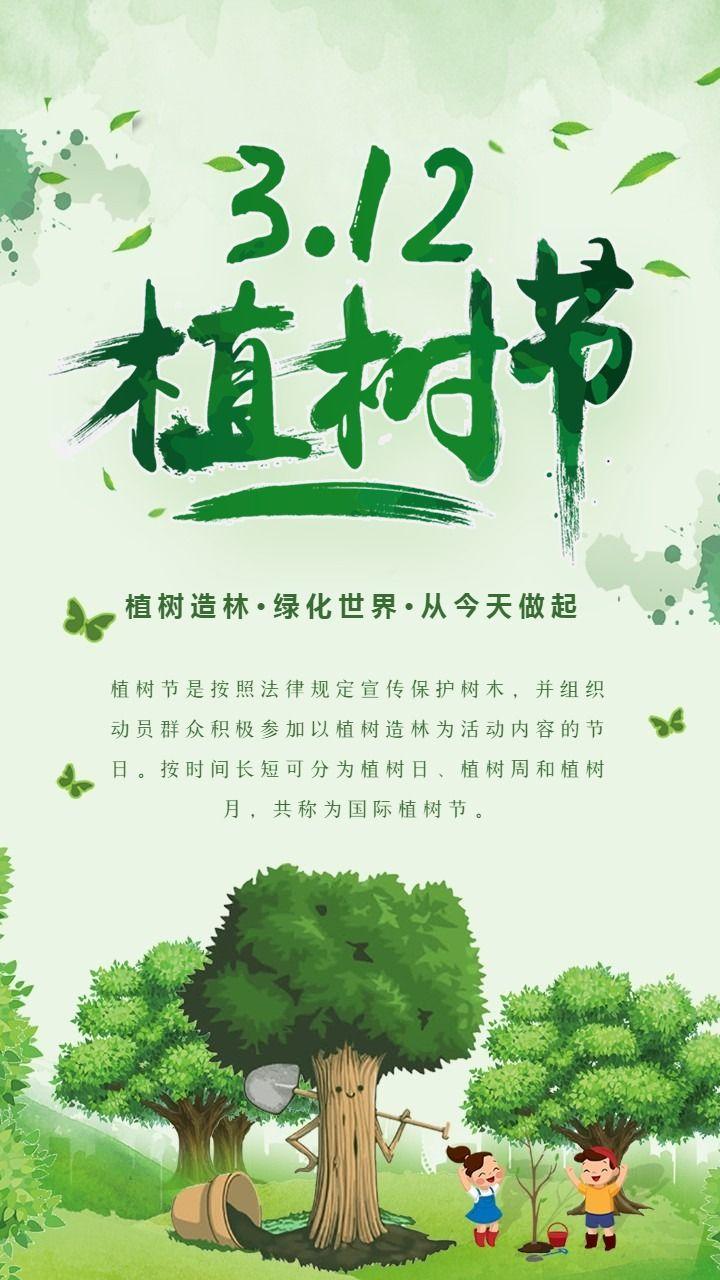 清新文艺绿色3月12日植树节公益宣传海报