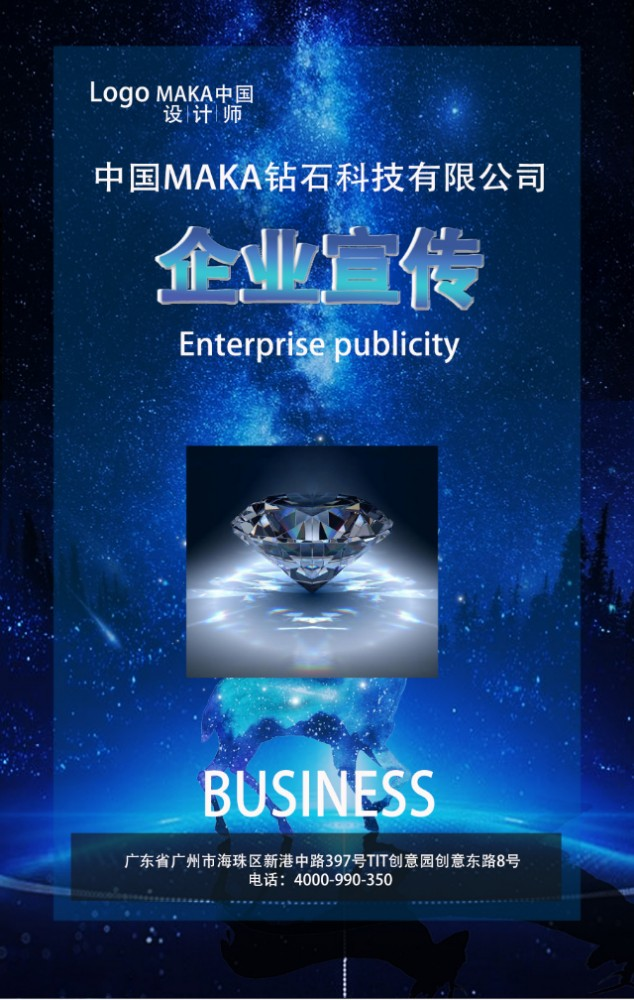 企业宣传周年庆活动H5