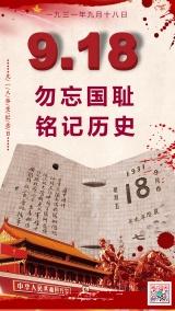 中国红918事件纪念海报文化宣传海报