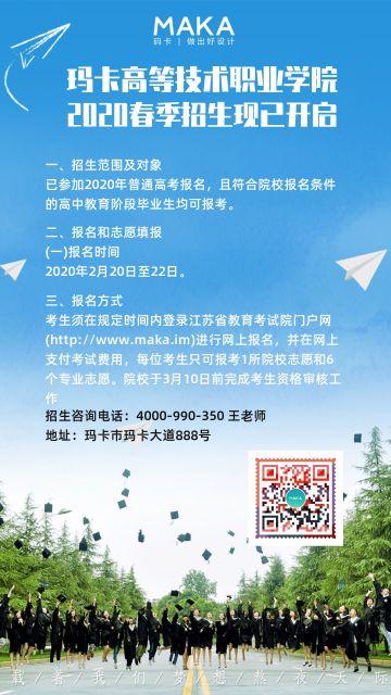 小清新蓝色教育行业简约职业学院介绍宣传招生海报