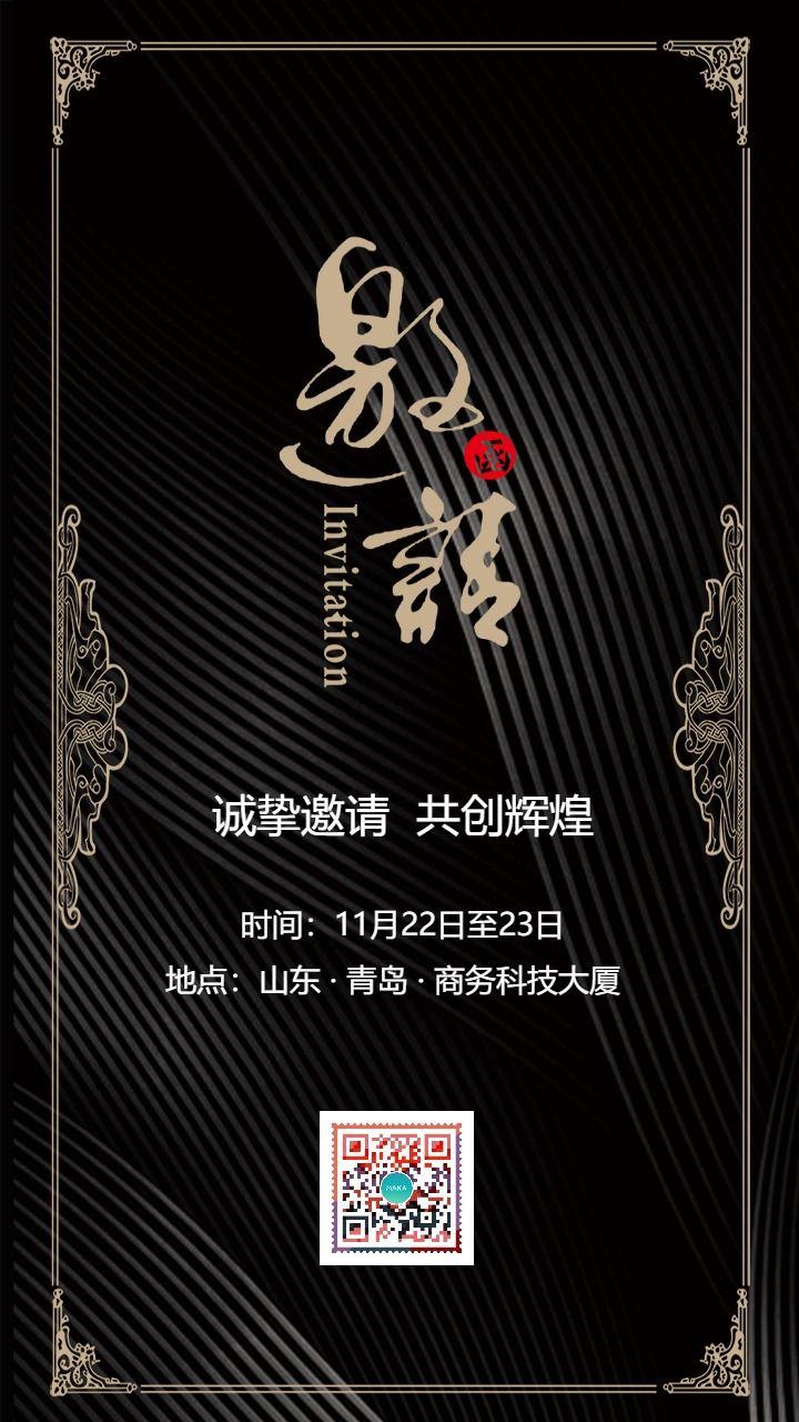 邀请函 发布会邀请函年会活动宣传 创意海报贺卡朋友圈通用