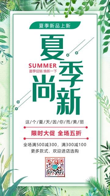 清新简约白色绿色夏季尚新夏日促销夏季新品上架618年中大促产品促销活动宣传海报