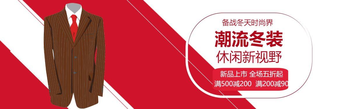 简约大气秋冬新品上新促销电商banner