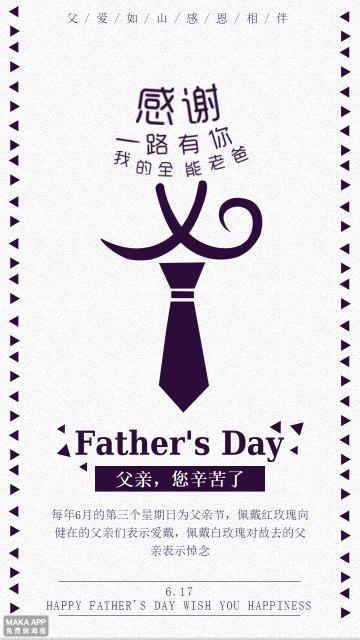 父亲节 感恩 祝福 海报 父亲节贺卡 父亲节 快乐 宣传 活动