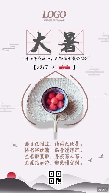 二十四节气之大暑/小暑通用海报/中国风