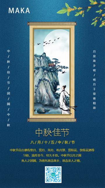 蓝色古风中秋节文化宣传海报