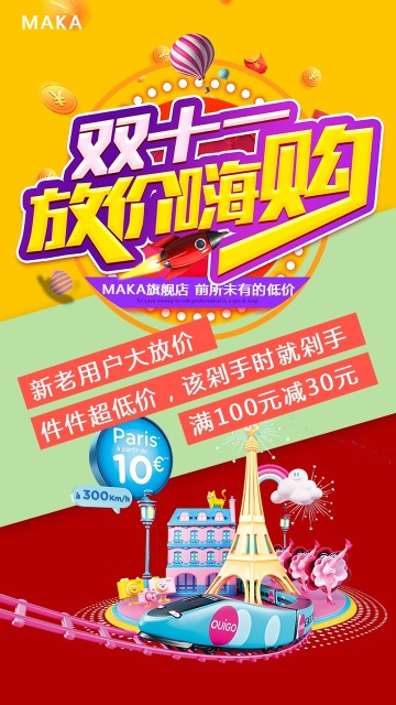 双十一电商促销双11钜惠购物狂欢节海报