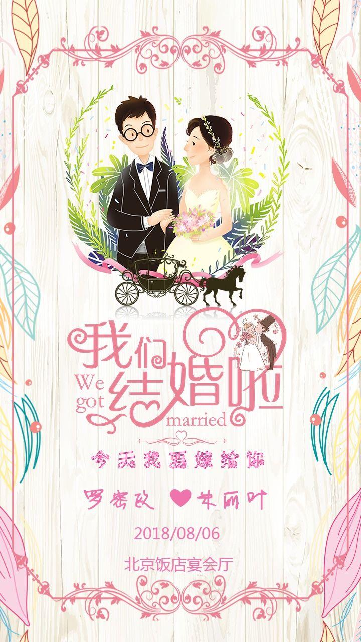 婚礼邀请粉色小清新浪漫迎宾海报