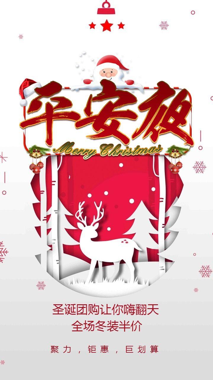圣诞节平安夜祝福节日祝福节日问候