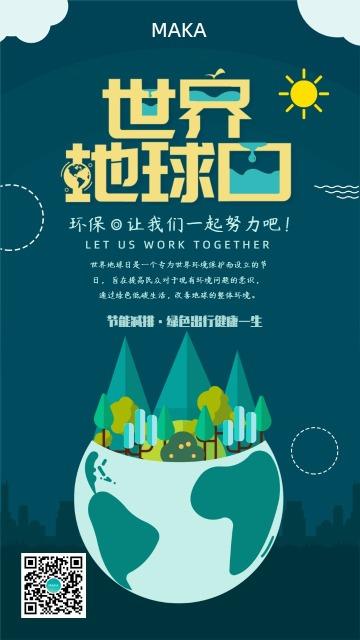 简约风世界地球日知识普及公益宣传手机海报模版