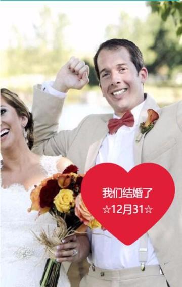 结婚婚礼邀请