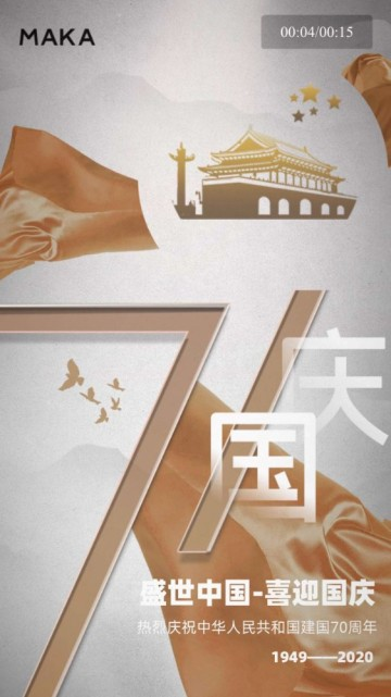 中秋国庆金色大气中国风节日祝福促销视频模板