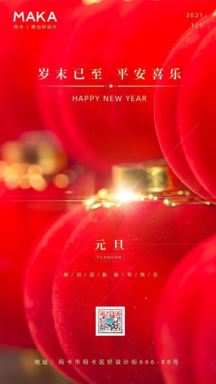 红色高端大气中国风2021元旦祝福海报