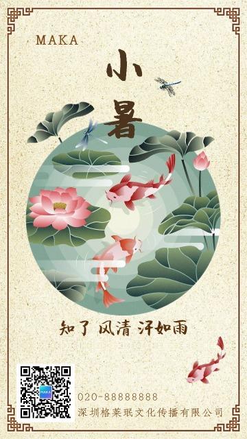 小暑二十四节气文化习俗民俗风俗企业宣传推广通用棕色简约大气中国风日签海报