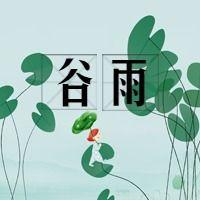 绿色扁平谷雨公众号封面小图