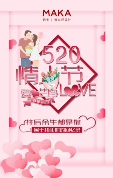 唯美浪漫粉色情人节520表白相册
