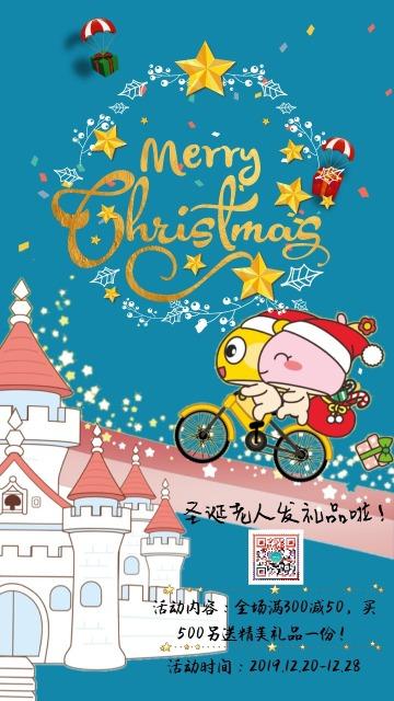清新 卡通 圣诞节 平安夜 商场 店铺 优惠 打折 促销 宣传推广 活动