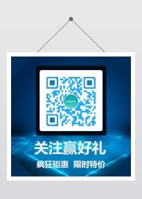 蓝色商务科技扫码关注方形二维码