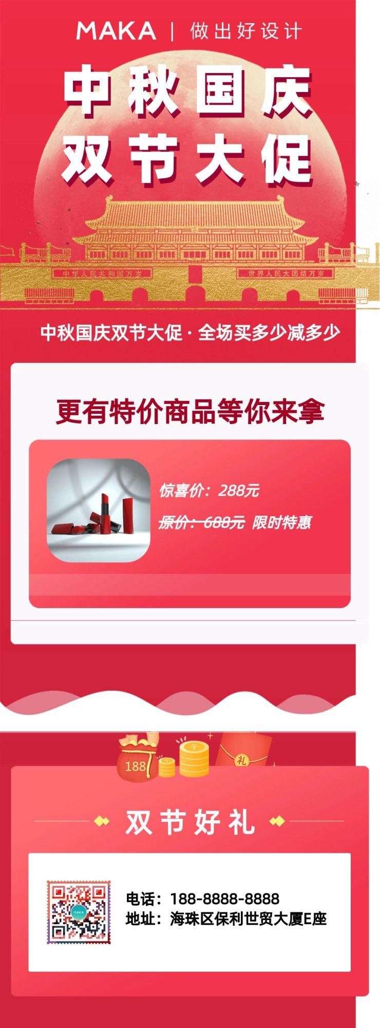 红色中秋国庆双节大促宣传文章长图