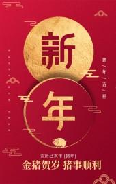 2019年 春节 新年 企业通用 祝福 拜年 领导祝福 企业宣传 红色 中国红 简约杂志风 大气 高贵 春节放假通知 猪年大吉