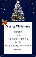 白色圣诞祝福贺卡