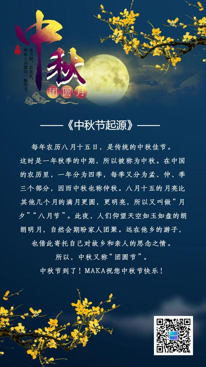 中秋节简约风格祝福问候海报模板