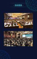 蓝色科技峰会互联网大会企业邀请函展会年会科技盛典发布会