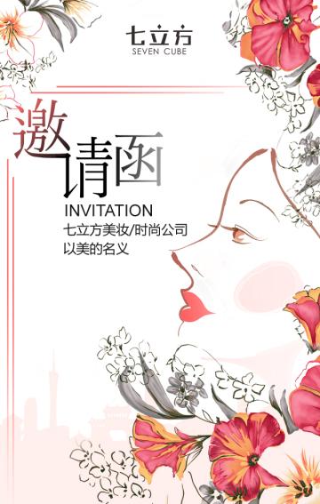 时尚清新优雅邀请函会议招商新品发布活动宣传