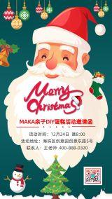 圣诞节绿色卡通清新教育培训亲子活动邀请海报
