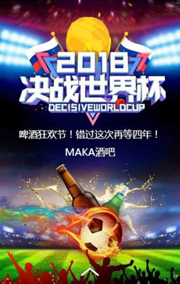 世界杯酒吧促销啤酒小吃酒水足球赛啤酒节2018俄罗斯世界杯