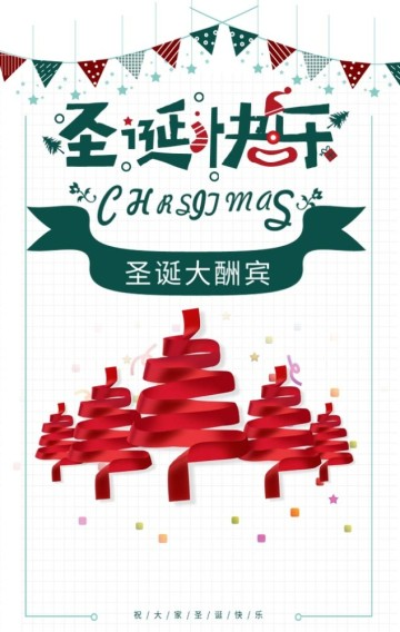 圣诞节平安夜祝福促销折扣特惠优惠圣诞活动开业酬宾