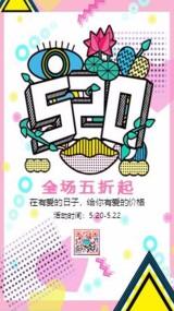 粉色清新文艺店铺520节日促销活动宣传视频