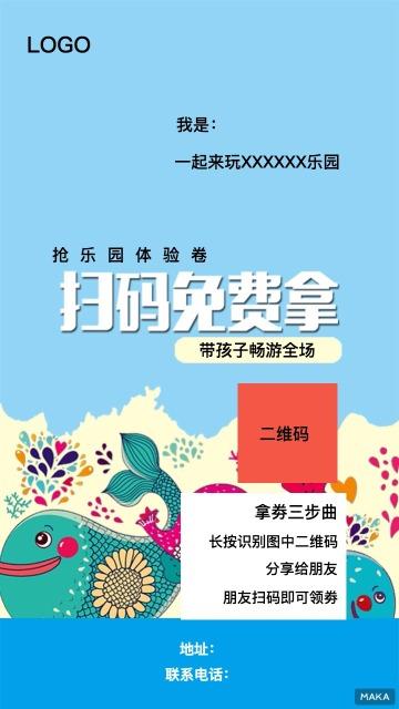 游乐园宣传海报