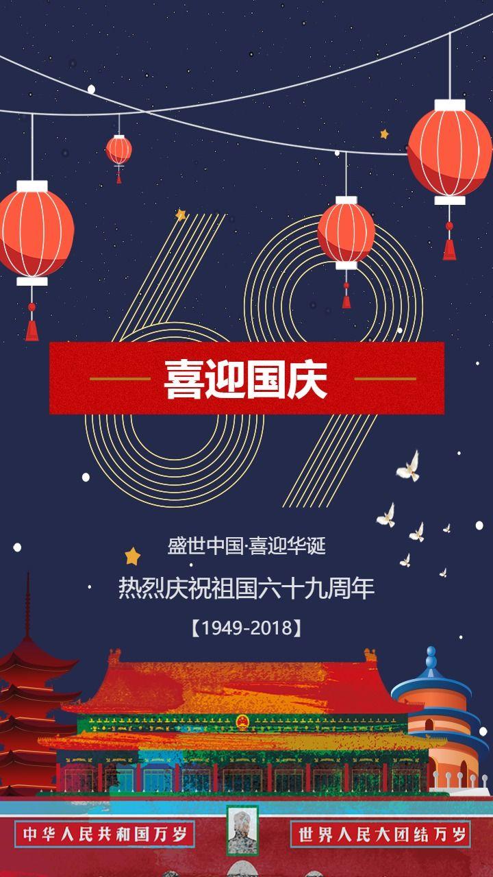 卡通时尚喜迎国庆69周年