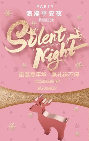 粉色韩式简约风格圣诞节商品促销打折活动推广H5