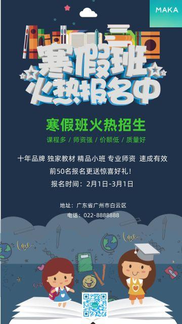 蓝色调扁卡通插画适用于少儿教育培训行业二维码手机海报