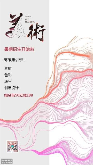 白色简约美术班招生宣传手机海报
