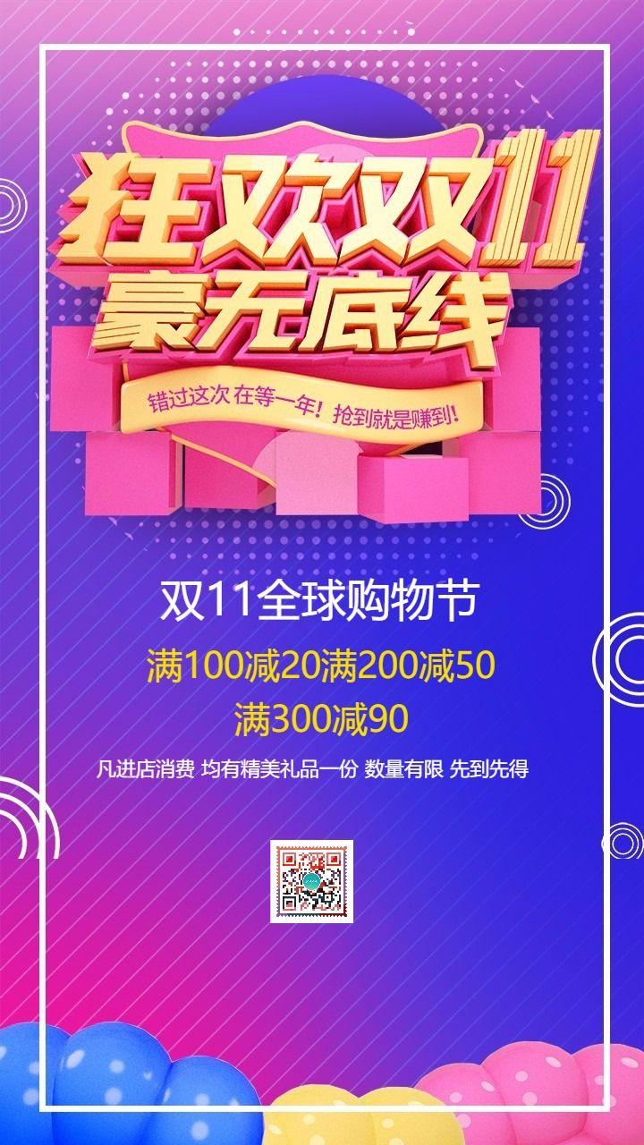 粉蓝色创意双11购物狂欢节节日促销手机海报