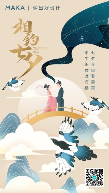 古典中国风手绘七夕佳节祝福宣传心情日签海报