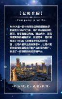 高端大气星空蓝企业人才招聘宣传通用H5