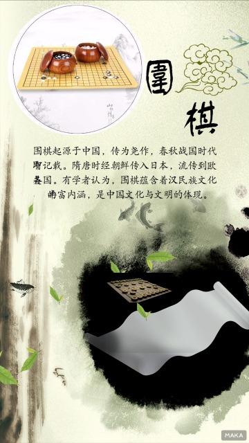 中国围棋文化宣传海报中国风风格