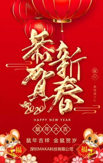 2020红色鼠年新年春节祝福贺卡企业宣传H5