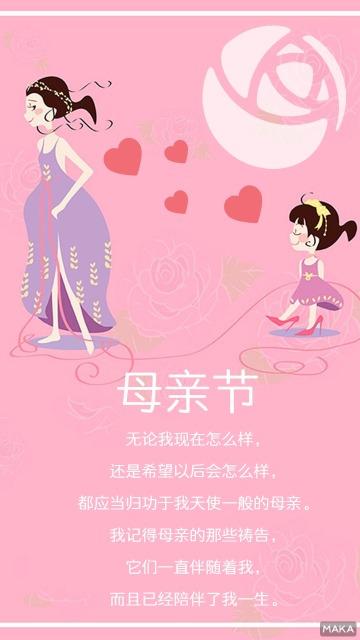 母亲节  卡通海报