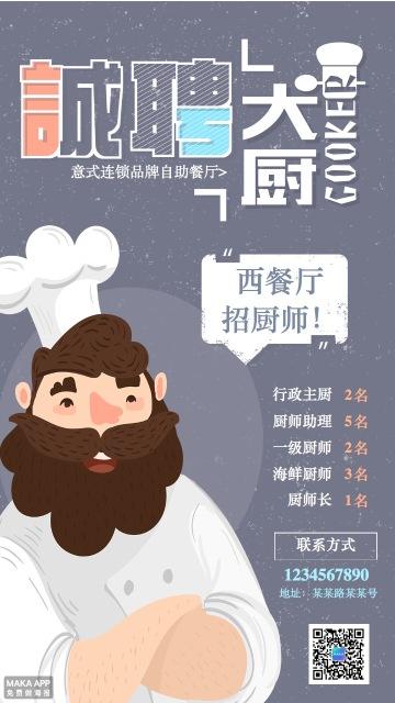 卡通可爱插画西餐厅厨师大厨招聘