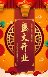 开业大吉开业盛典盛大开业喜庆中国风促销宣传H5模板
