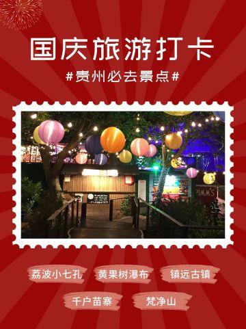 红色简约国庆旅游打卡小红书封面