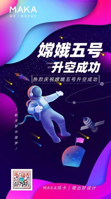 紫色清新插画嫦娥五号升天热点借势公益宣传海报