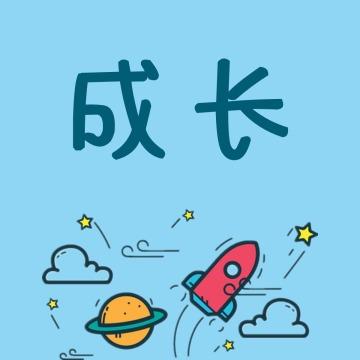 【内容次图】微信公众号封面小图简约卡通成长通用-浅浅