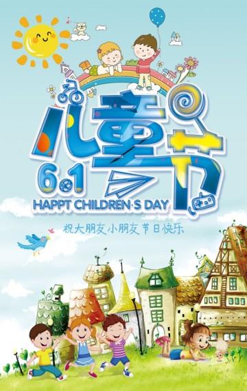 蓝色61六一儿童节商家商场活动促销宣传推广H5